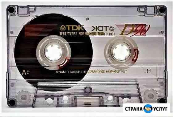 Оцифровка аудиокассет и улучшение звука Омск