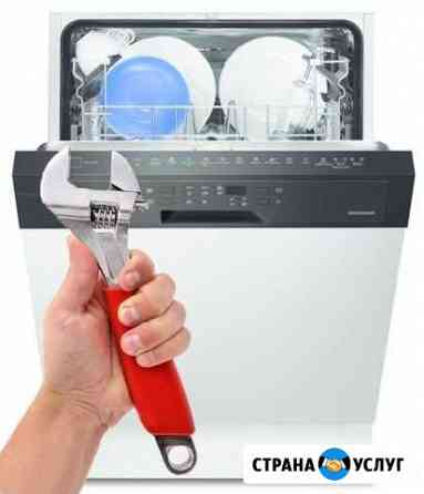 Ремонт посудомоечных машин Владикавказ
