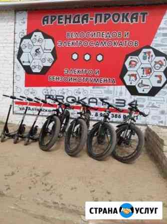 Прокат велосипедов и электросамокатов Камышин