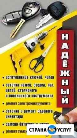 Изготовление ключей г.Ковров Ковров