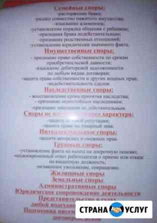 Юридические услуги Брянск