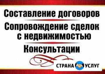 Составление договоров любой сложности Псков