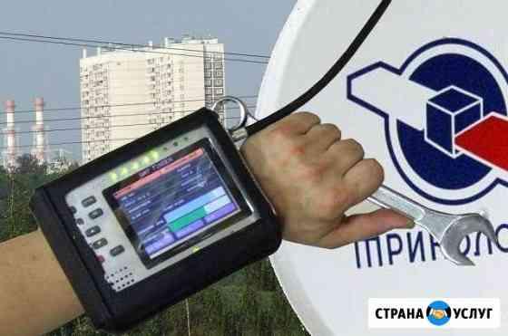 Настройка спутниковых антенн Новосибирск