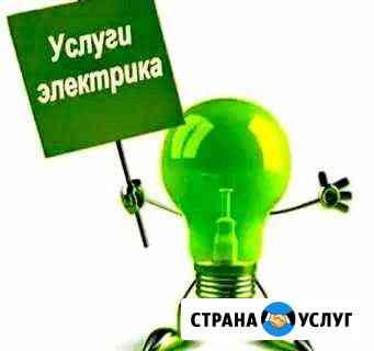 Опытный электрик найдет любую неисправность. 24/7 Магадан