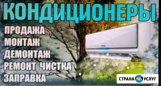 Установка ремонт и продажа кондиционеров Грозный