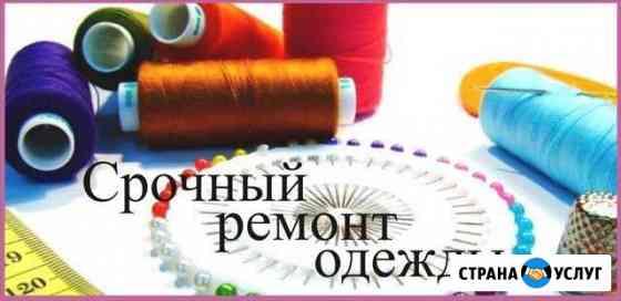 Ремонт одежды с выездом на дом Ульяновск