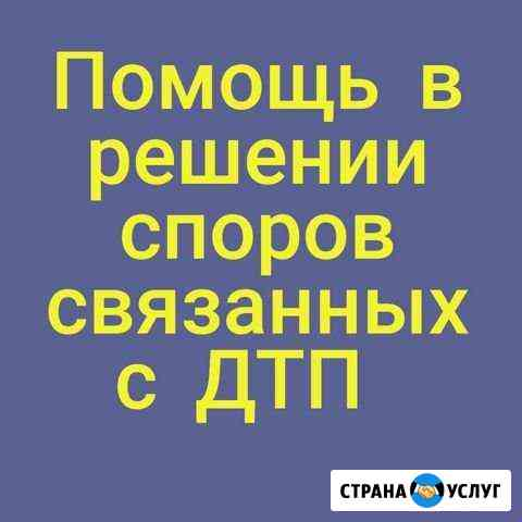 Автоюрист Благовещенск