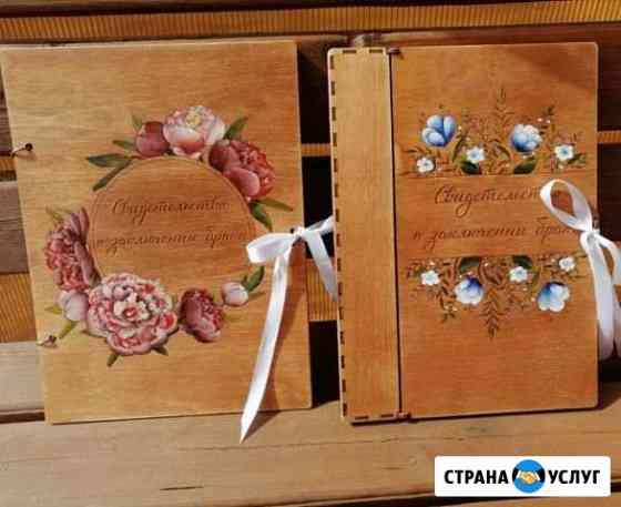Свидетельство о браке Кострома