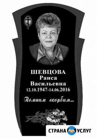 Памятники Гранит и Мрамор Новокузнецк