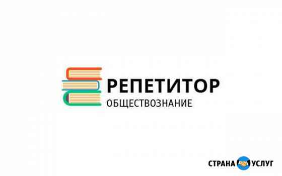 Репетитор по обществознанию Владикавказ