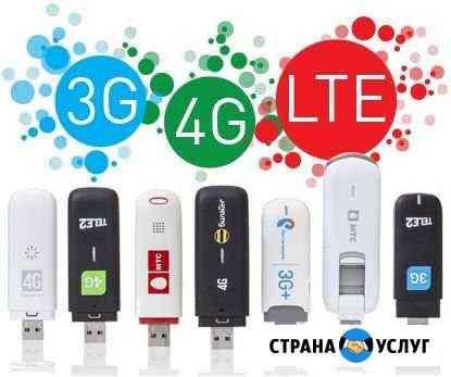 Прошивка 3G/4G модемов и другие пк услуги Кемерово