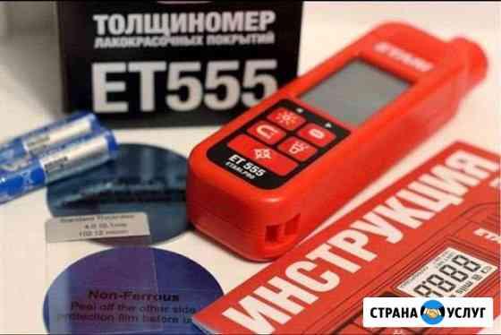 Толщиномер ET-600 для Цветных и Черных металлов Саранск