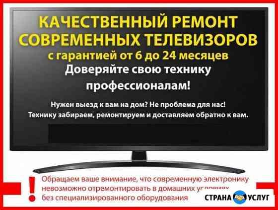Ремонт телевизоров на дому в Апатитах Апатиты
