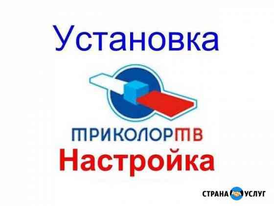 Настройка, установка антенн МТС Триколор НТВ+ Кострома