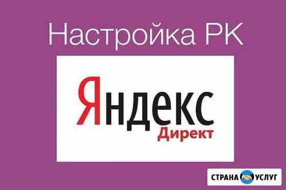 Настройка контекстной рекламы в Яндекс.Директ Белгород