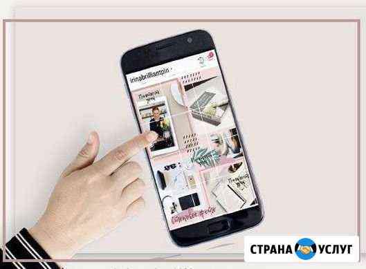 Ведение и продвижение в Instagram Красноярск
