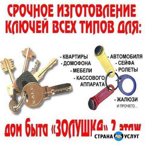 Изготовление ключей всех типов дом быта золушка Рославль