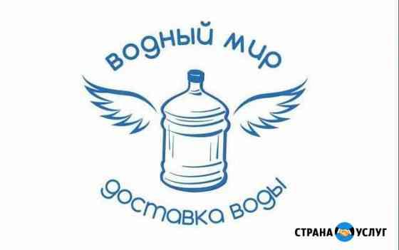 Питьевая вода Саратов