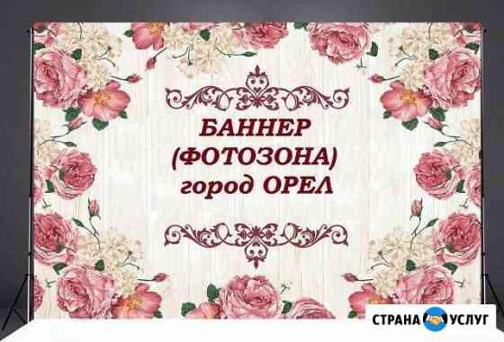 Баннер (пресс-вол) /фотозона Орёл