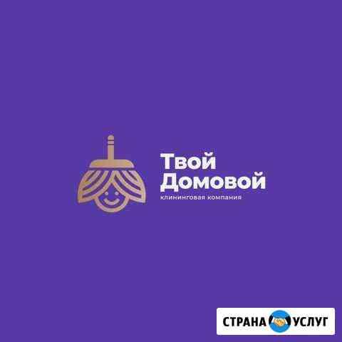 Клининговая Компания «Твой Домовой» Хабаровск
