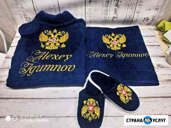 Махровые халаты и полотенца с именной вышивкой Новосибирск