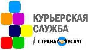 Курьерская доставка Москва