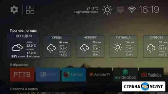 Прошивка телевизора Xiaomi Благовещенск