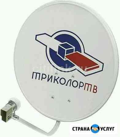 Установка настройка спутниковых И цифровых антенн Новомосковск