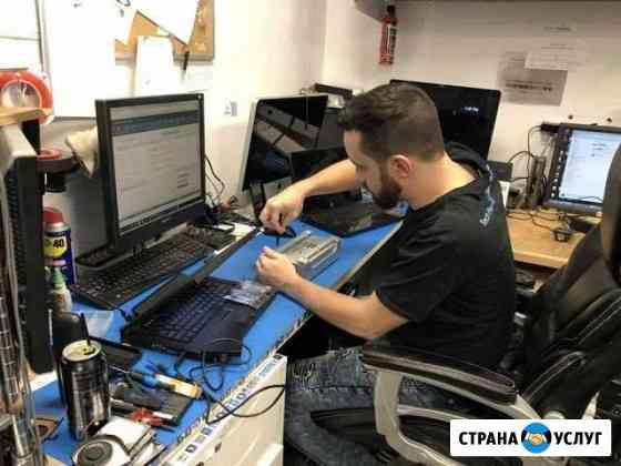 Компьютерный Мастер, Выезд на Дом Курган
