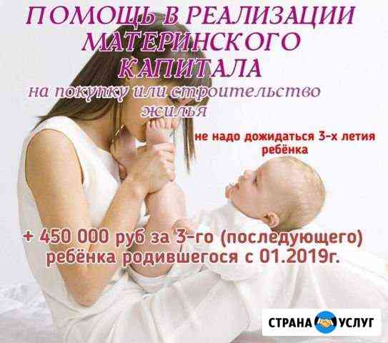 Материнский капитал (сертификат) Лиман