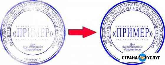 Восстановление печати по оттиску Смоленск