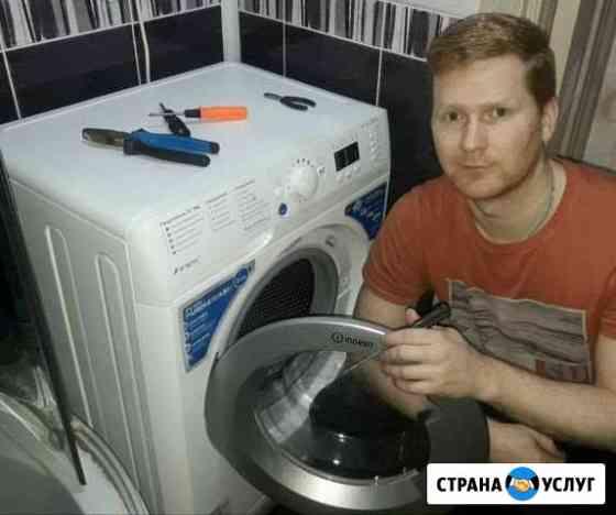 Ремонт стиральных машин Кострома