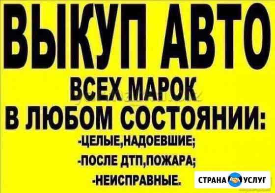 Выкуп Авто Вельск Вельск