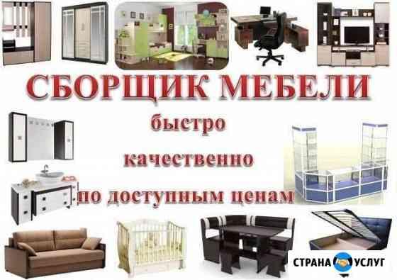Сборка мебели Хабаровск