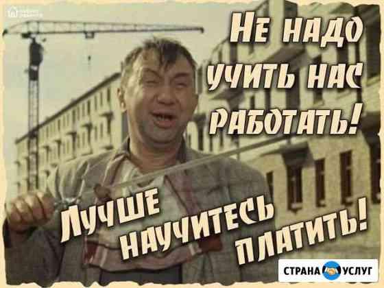 Муж на час) Рудня