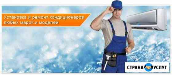 Установка, сервис кондиционеров. Продажа Минеральные Воды