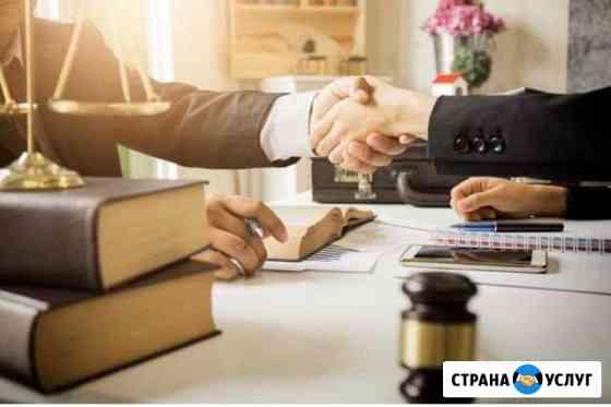 Юридические услуги Энем