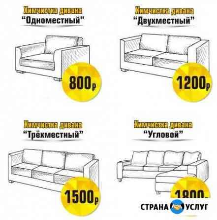 Химчистка мягкой мебели и ковров Сыктывкар