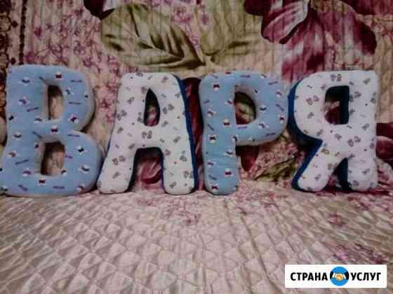 Мягкие буквы на заказ Ярославль