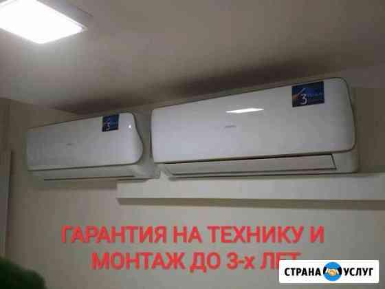 Продажа установка обслуживание кондиционеров Нальчик