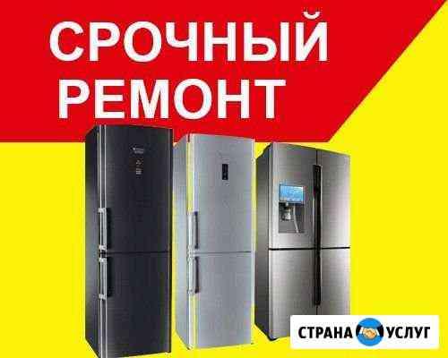 Ремонт Холодильников Нальчик