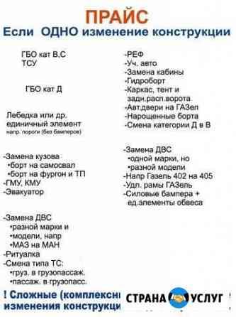 Регистрация переоборудования Тамбов