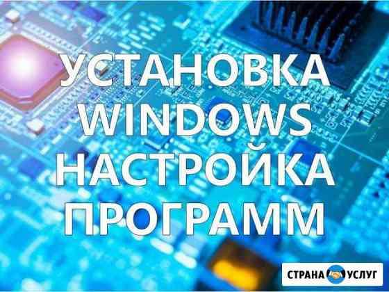 Обслуживание компьютеров и ноутбуков на дому Магадан
