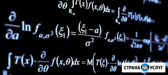 Репетитор по математике 5 - 11 класс Владикавказ