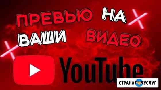 Превью на видео youtube в PhotoShop Сыктывкар