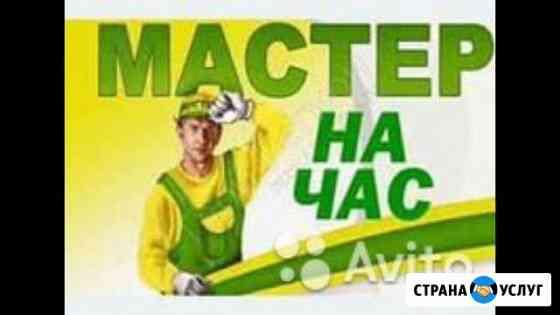 Муж на час бытовые услуги Курск