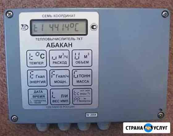 Обслуживание приборов учёта тепловой энергии Абакан