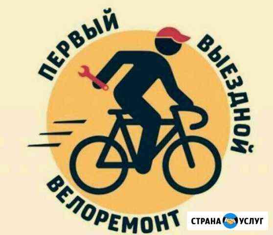 Ремонт велосипеда Воронеж
