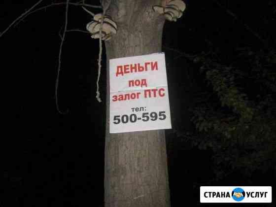 Расклейка объявлений,распространение листовок.(ип) Волгоград