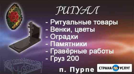 Ритуальные товары Пурпе